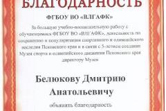 Belyukov_blagodarnost_VLGAFK