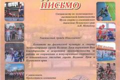 medvedev_Blag_pismo_Komiteta_FKS